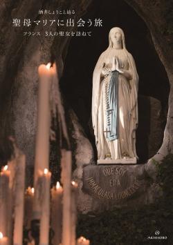 酒井しょうこと辿る 聖母マリアに出会う旅