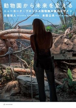 動物園から未来を変える