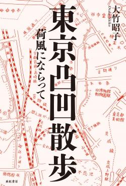 東京凸凹散歩