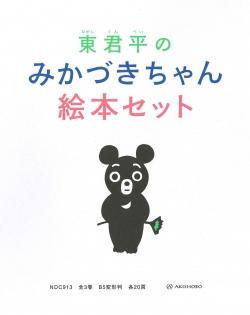 東君平のみかづきちゃん絵本セット