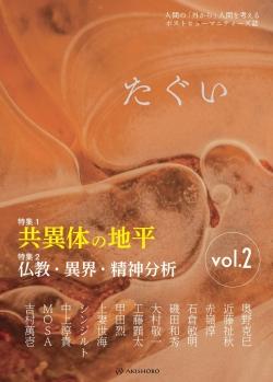 たぐい vol.2