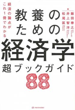 教養のための経済学 超ブックガイド88