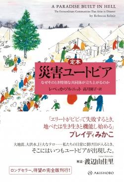 【定本】災害ユートピア