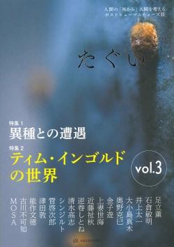 たぐい vol.3